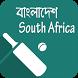 বাংলাদেশ vs সাউথ আফ্রিকা Live by Critical Dev