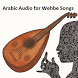 Arabic Audio for Wehbe Songs by Francis Zelma
