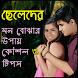 ছেলেদের মন জয় করার টেকনিক - Bangla Tips for Girls