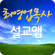 최영업목사 설교앱(임시 테스트용 견본) by (주)정보넷 www.jungbo.net