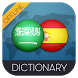 قاموس عربي إسباني شامل by DibDic