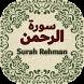 Surah Rehman (سورة الرحمن) with Urdu Translation by GulzarTech