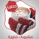 مشروبات شتوية by Insta App