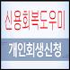개인신용회복,개인파산,개인회생 신용불량자 회복 도우미 by Information Kor