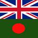 Free English Bangla Dictionary by GJOneStudio Language Tutors