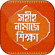 Namaj shikkha নামাজ শিক্ষা by Kaders App Studio