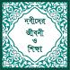 নবীদের জীবনী ও শিক্ষা by BD Rafsan Apps