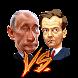 Путин против Медведева by Developer-App