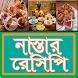 নাস্তা তৈরির নানারকম রেসিপি by Recipes