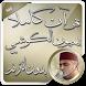 قرآن كامل دون نت العيون الكوشي by قرآن كاملا بدون انترنت