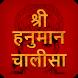 Hanuman Chalisa by AppsbydeveItWorld