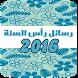 رسائل تهنئة رأس السنة 2016 by Dev Gart