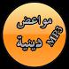 الشيخ كشك محاضرات دينية صوتية by app en ligne