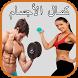 تمارين رياضية by SafariApps