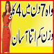 Weight Loss Urdu Nuskha Health by Commando Action Adventure