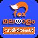 Malayalam News (Mallu Fox) - Malayalam Newspapers by Joseph Miller(Tamil Fox)