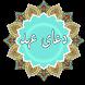 دعا عهد (صوتی و تصویری) by aria daniali