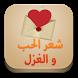 اشعار وقصائد حب وغرام بدون نت by shedunno