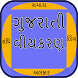 Gujarati Vyakaran | ગુજરાતી વ્યાકરણ by Sirocco Tech