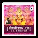 Shree Satyavinayak Pooja by Sonic Octaves Pvt. Ltd.