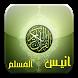 أنيس المسلم by wahib dev