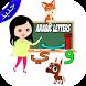learn arabic letters for kids♕ by brown dev