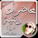 محاضرات دينية صوتية لحميد كشك by Way 2 allah