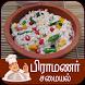 brahmin samayal tamil by tamilan samayal