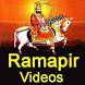 Ramapir VIDEOs (Ramdevpir Aarti/Bhajan/Akhyan)