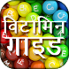 Vitamin Guide in Hindi - विटामिन सम्पूर्ण गाइड by All India App