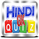 Hindi GK Quiz 2006 by GameZone Apps