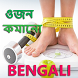 Weight Loss Bengali वजन कम करे by Shree App
