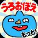 ㊗もっと!うろ覚えお絵かきクイズ! by DownTownApps