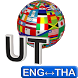 English - Thai Translator by Ectaco-LingvoSoft