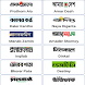 All Bangla Newspapers by Future Apps Ltd.