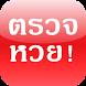 ตรวจหวย! by PPM Apps Co., Ltd