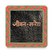 Maithili Bible by LCI Apps