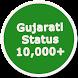 Gujarati status by Funky Fun Apps