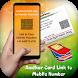 Link Aadhar Card to Mobile Number & SIM Online by Aadhar Mobo Apps