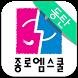 동탄 종로엠스쿨 by B2 Corp.