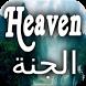 Heaven in Islam by ApplicationforMuslim