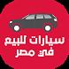 سيارات للبيع في مصر by Eman Apps