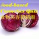 Food Quiz - Cosmetics by L&G ENTERPRISE CO LTD