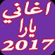 أغاني يارا بدون نت mp3 Yara by radios music song mp3