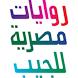 روايات مصرية للجيب by Creative@Work