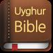 위구르언어 성경