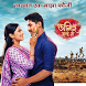 New Marathi SMS - Lagir zal ji..!! by kushal yadav