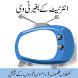انٹرنیٹ کے بغیر ٹی وی دیکھیں by Akhari Apps Studio