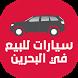 سيارات للبيع في البحرين by Eman Apps