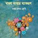 Bangla Grammar (9 - 10) - বাংলা ব্যাকরণ (৯ম - ১০ম) by bdBot